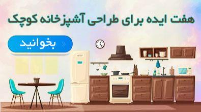 7 ایده برای طراحی آشپزخانه کوچک