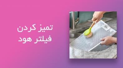 تمیز کردن فیلتر هود به روشی ساده