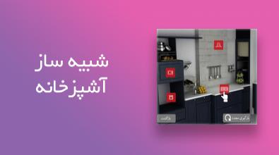 شبیه ساز آشپزخانه
