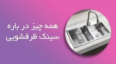 راهنمای انتخاب سینک ظرفشویی